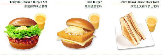 產品介紹 MOS BURGER 摩斯漢堡