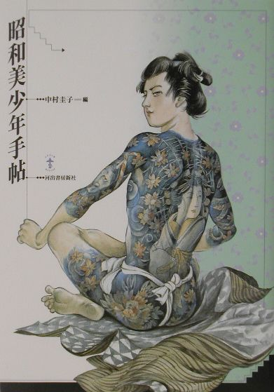 Bishōnen 美少年 yakuza, book cover by Kasho Takabatake