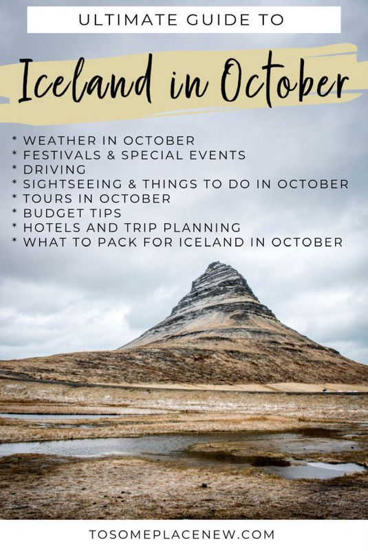 Iceland In October And Why It Is The Best Time To Visit Iceland Travel Iceland Travel Photography Iceland Travel Summer