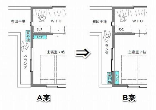 室内のエアコン取り付け位置だけでなく 室外機 の置き場も大切です 間取り リフォーム 間取り エアコン 取り付け