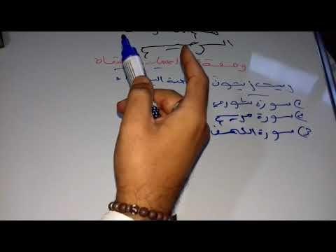٢ وصفة للحمل مجربة باذن الله ناجحة الله يرزق الجميع بالذرية الصالحة الشيخ تاج الدين المغربي