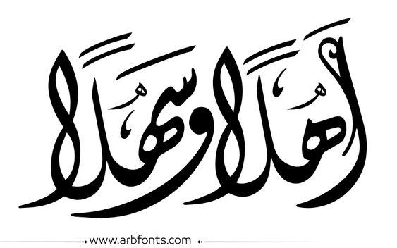 جديد صور اسم اهلا وسهلا Arabic Art Balloon Illustration Calligraphy Painting