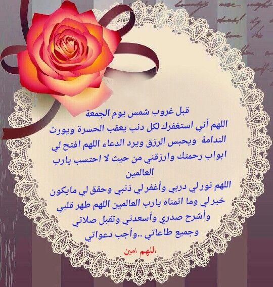 Pin By Um Mahmood On بسم الله Morning Wish Wish Jumma Mubarak