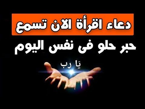 دعاء اقرأه الآن تسمع خبر حلو في نفس اليوم لن تصدق حتى تجرب بنفسك سبحانك يا رب Youtube Duaa Islam Islam Movie Posters
