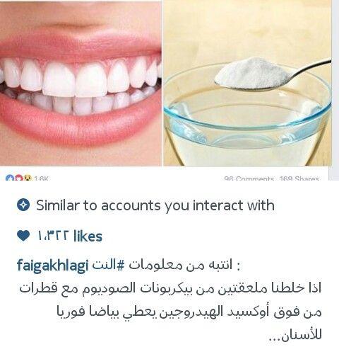 Pin By اشراقة امل On حافظة Accounting