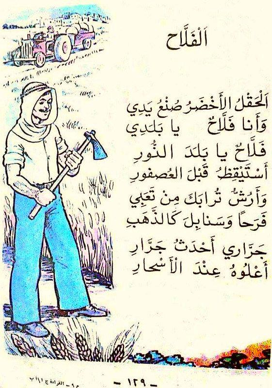 كتاب القراءة الصف الابتدائي سوريا Learning Arabic Arabic Alphabet Kids Songs