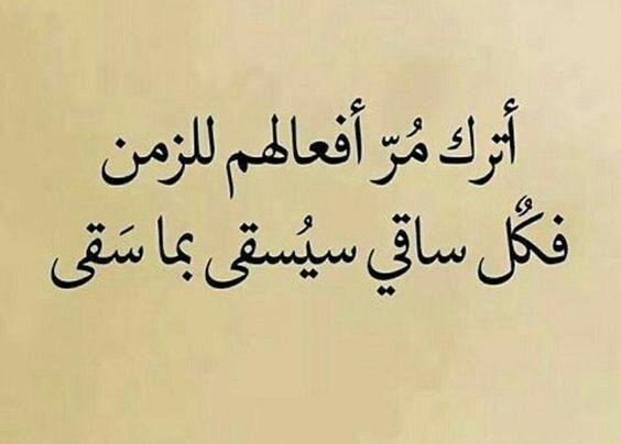 رمزيات حكم أقوال اقتباسات حالات واتساب صور جميلة خلفيات أترك مر Words Quotes Wisdom Quotes Life Wisdom Quotes