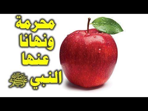 فاكهة محرمة رغم ذلك يأكلها المسلمين كل يوم للأسف لن تصدق ماهي Youtube Apple Food Fruit