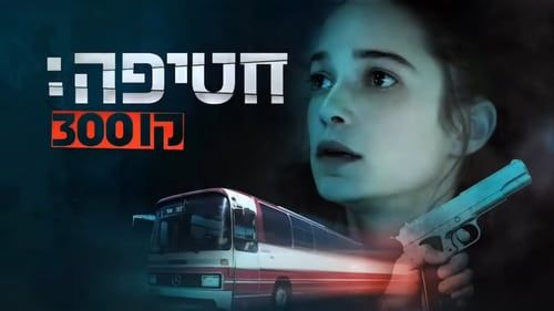Rescue Bus 300 En 2021 Peliculas En Linea Bus Peliculas En Linea Gratis