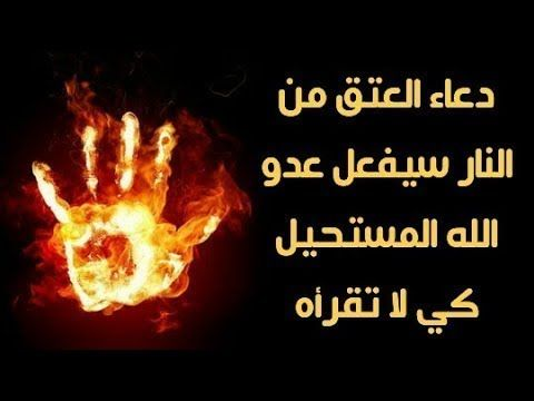 اللهم اعتق رقابنا من النار Movies Youtube Movie Posters