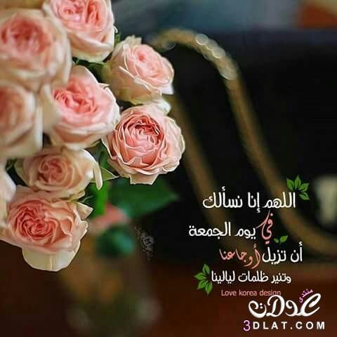 اجمل جمعة مباركة 2019 جمعه مباركه 3dlat Net 19 17 780d Cover Photo Quotes Blessed Friday Photo Quotes