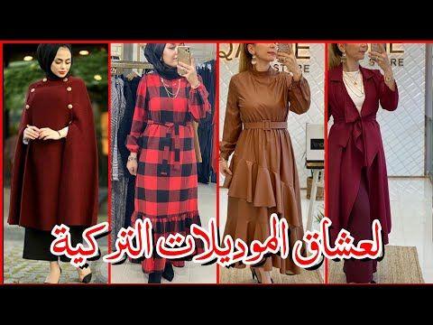لعشاق الموديلات التركية ملابس محجبات لشتاء و خريف 2020 2021 موديلات للخياطة Youtube