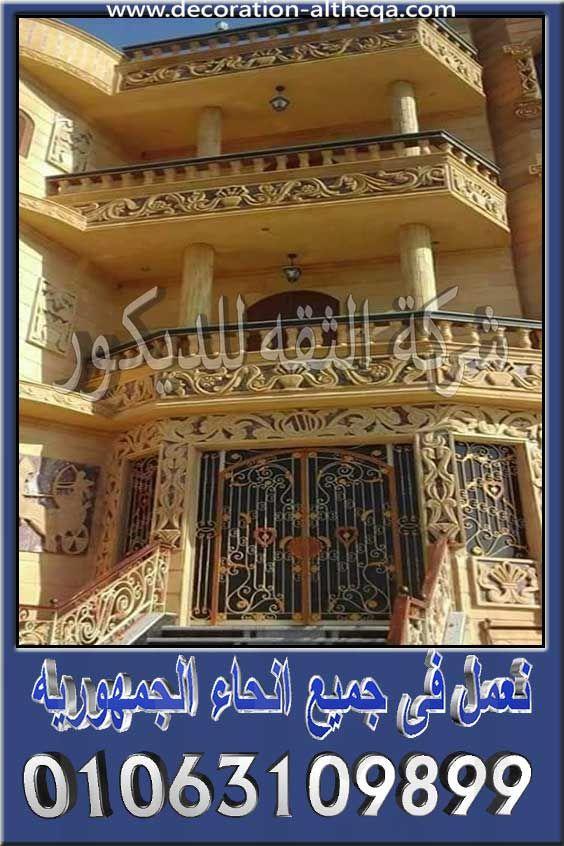 تصميم واجهات منازل فى مصر Home