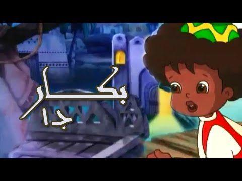 بكار جـ1 تتر البداية محمد منير Youtube Cartoon Crafts Diy Crafts