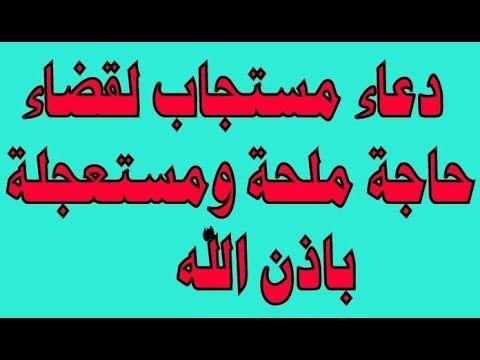 دعاء الحاجة المستجاب دعاء المضطر لقضاء حاجة ملح ة ومستعجلة باذن الله Youtube