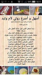 جميع وصفات رمضان 2020 مكتوبة الناجحة Wasafat Ramadan حلويات ام وليد Arabic Food Cooking Cream Food Recipies