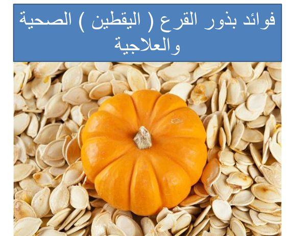 بذور اليقطين القرع فوائدها الصحية والعلاجية Pumpkin Fruit Food