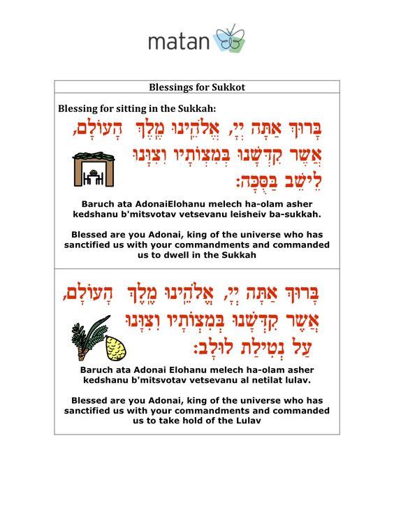 blessings for shavuot