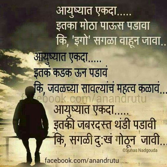 65 MEANING OF LOVE QUOTES IN MARATHI, LOVE OF IN MARATHI