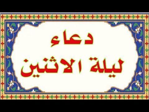 دعاء ليلة الاثنين من دعا به فرج الله عنه كل غم وهم ورزقه رزقا واسعا دعاء Arabic Calligraphy Calligraphy