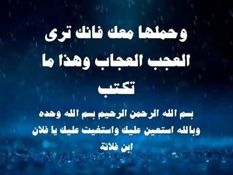 السيف القاطع فائدة عظيمة في عقد الالسنة يعقد بها كل ظالم وجبار وكل من يحسدك ومن يتكلم فيك بسوء Youtube Beliefs Quran Sharif Duaa Islam