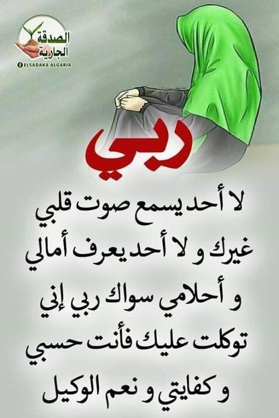 حسبي الله ونعم الوكيل Islamic Quotes Islamic Quotes Quran Quran Quotes