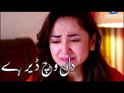 Best Urdu Lyrical Emotional Whatsapp Status By Pakistani Drama Song 2018 Youtube Drama Songs Pakistani Dramas Songs