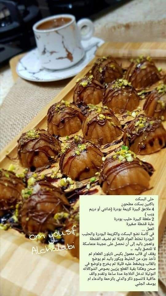 حلى البسكت Recipes Food Cake Recipes