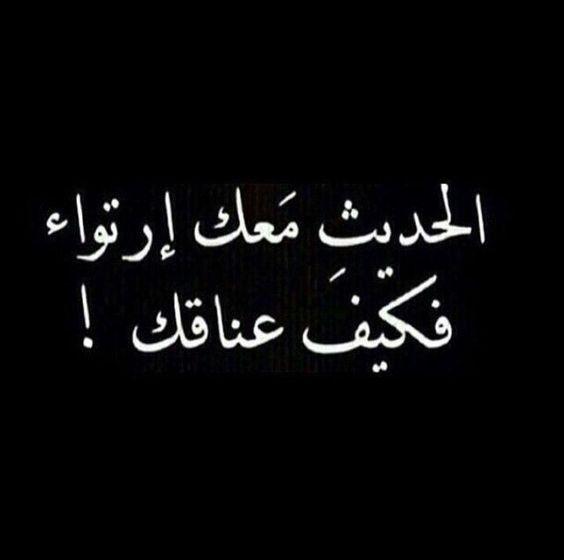 بوستات حب و رومانسية اجمل بوستات حب مكتوبه بفبوف Calligraphy Quotes Love Words Quotes Funny Arabic Quotes