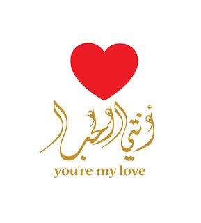 اجمل صور عيد الحب 2020 تهنئة عيد حب سعيد Happy Valentine Day Valentine Picture Arabic Love Quotes Valentine
