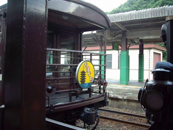 客車最後尾に取り付けられたヘッドマーク