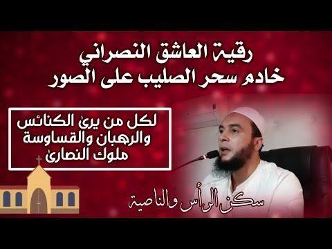 رقية العاشق والعاشقة الراقي المغربي نعيم ربيع Youtube Incoming Call Screenshot Incoming Call