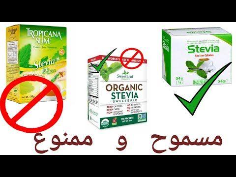 المحليات المسموحة والممنوعة انواع سكر ستيفيا ممنوعة Youtube Gum Candy Healthy