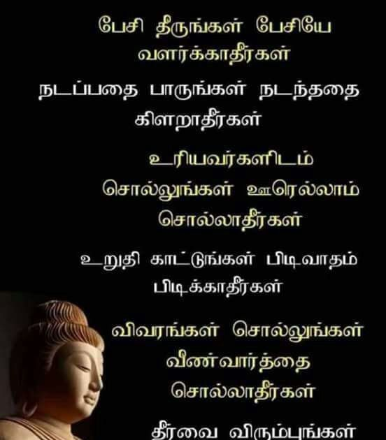 24 Positive Inspirational Quotes In Tamil