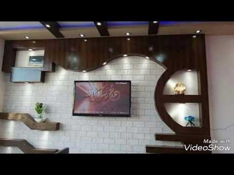 ديكورات جبس بورد بلاكو بلاط شاشات بلازمة Lcd Placo Platre Mable Tv Youtube Home Decor Home Mirror