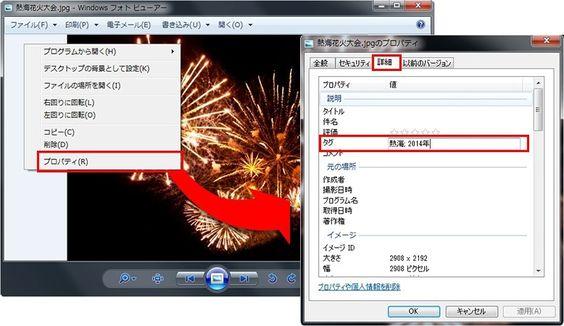 「Windowsフォトビューアー」でのタグ名称の入力方法
