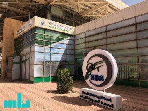 جامعة الأميرة نورة تبدأ برنامج تدريب النساء على قيادة السيارة Sos