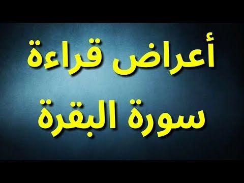 الأعراض التي تظهر علي بعد قراءة سورة البقرة وماذا أفعل وقتها Youtube Islam Facts Words Quotes Islam
