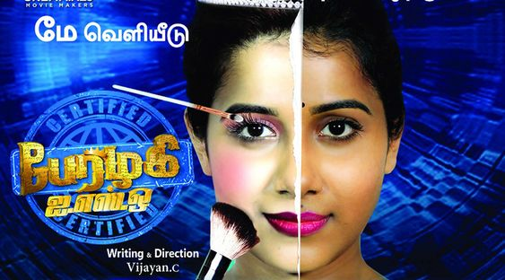 Perazhagi ISO Movie Review
