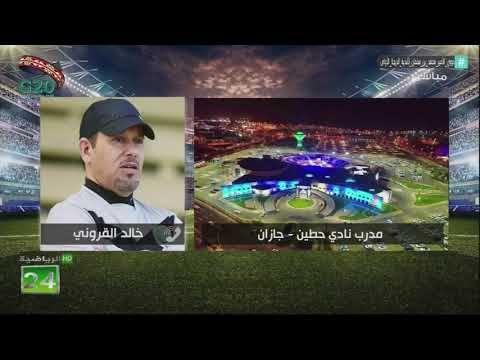 المداخلة الهاتفية مع الكابتن خالد القروني مدرب نادي حطين Youtube