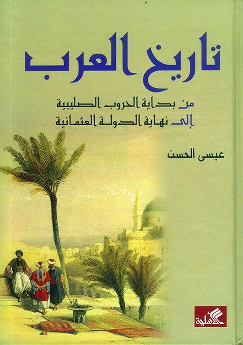 تاريخ العرب من بداية الحروب الصليبية إلى نهاية الدولة العثمانية Pdf Books Reading Ebooks Free Books Books To Read