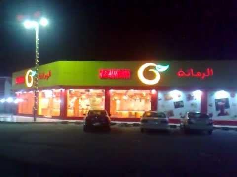 محل عصير الرمانة مشروع العمر قبل الإفتتاح بيوم واحد Neon Signs Signs