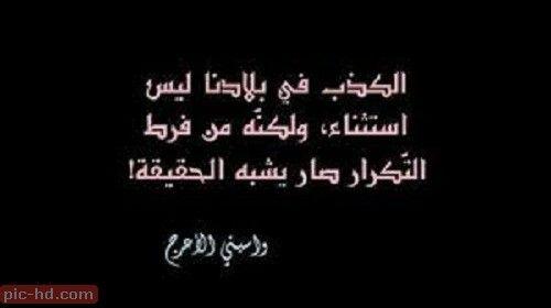 صور معبرة عن الكذب والخداع صور عن الكذب والنفاق Words Quotes Words Arabic Words
