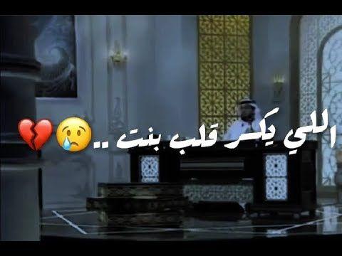حالات واتس اب حزينة اللى يكسر قلب بنت الشيخ وسيم يوسف Youtube Words Quotes Youtube