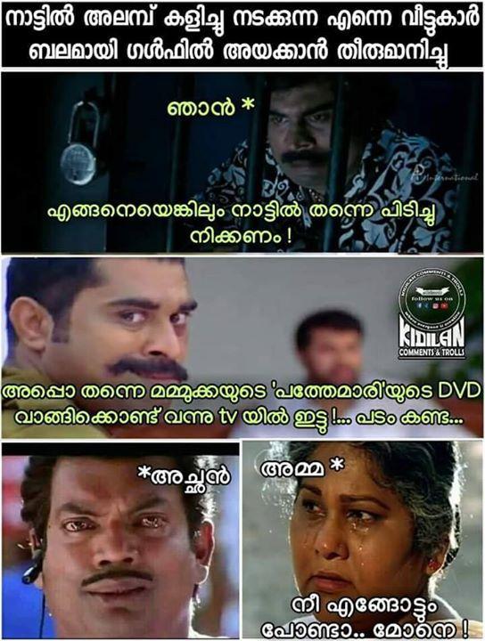 Pin On Malayalam Trolls