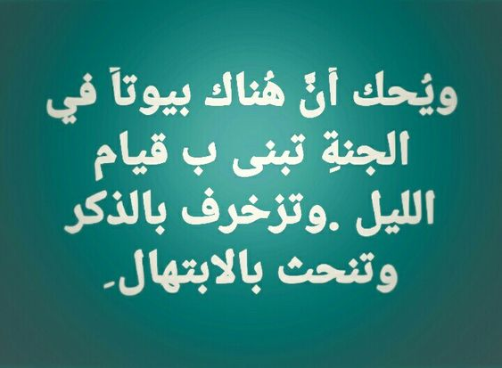 قيام الليل Neon Signs Arabic Calligraphy Calligraphy