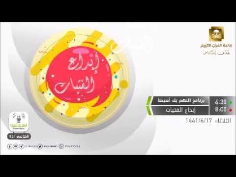 لقاء اليوم إبداع الفتيات الثلاثاء 17 6 1441 Youtube Pincode