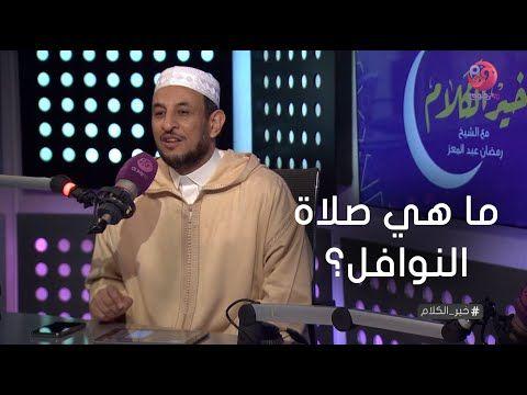 خير الكلام الشيخ رمضان عبد المعز يوضح ما هي صلاة النوافل Youtube Broadway Shows Broadway Show Signs