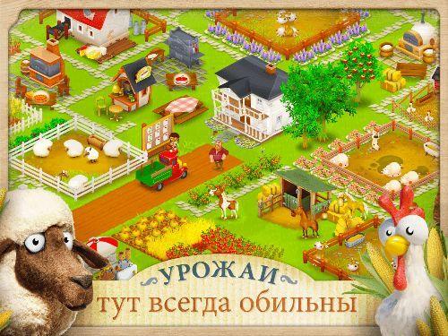 скачать бесплатно игру Hay Day на планшет - фото 2