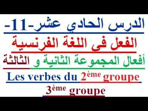 تعلم اللغة الفرنسية بسهولة 1